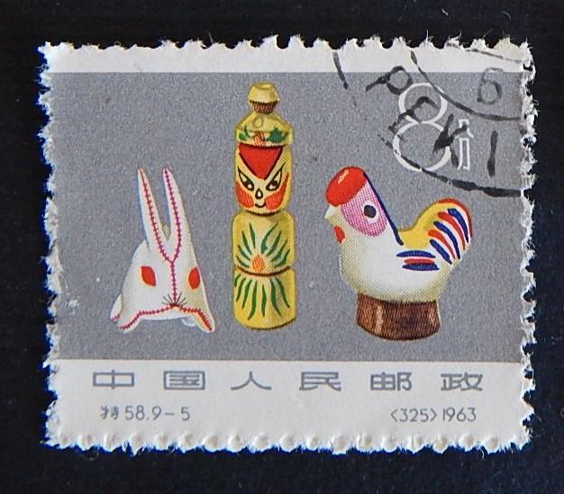 China, 1963, №(6)5-2(IR)