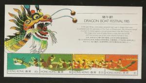 Hong Kong Dragon Boat Festival souvenir sheet MNH 1985