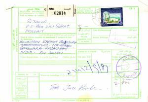 Kuwait 3D Seif Palace 1983 Faiha'a Parcel Card Airmail to Banswara, India.  O...