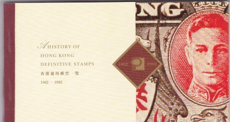 A History of Hong Kong Definitive Stamps Booklet 1862-1992 Mint in wallet