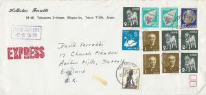 Japan, Airmail Express Cover, Franked with 12 Stamps, Takanawa, Japan, Cancels