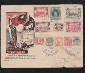 BURMA FDC 1949 ISSUED INDEPENDENCE DAY COMMEMORATIVE