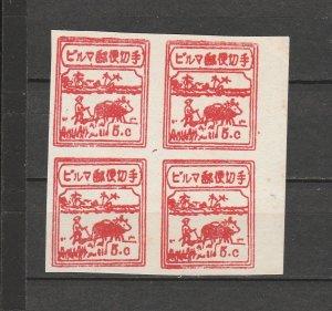 BURMA STAMP 1943 ISSUED JAPAN OCCUPATION SG J77 var.  BL OF 4,MNH