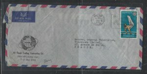 KUWAIT COVER (P1404B) 1963 SPORTS 45F  SLOGAN CANCEL A/M COVER TO FRANCE
