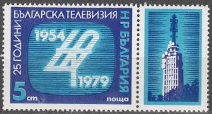 Bulgaria #2660 MNH F-VF (SU2639)