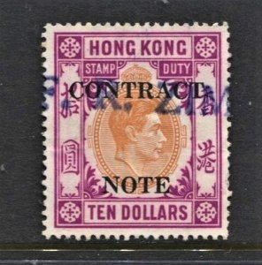 STAMP STATION PERTH Hong Kong # KGVI Stamp Duty Stamp Used - Unchecked