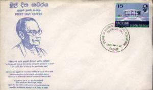 Ceylon, First Day Cover