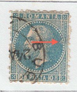Romania STAMPS 1872 KING CAROL I ERROR USED ROYAL MAIL