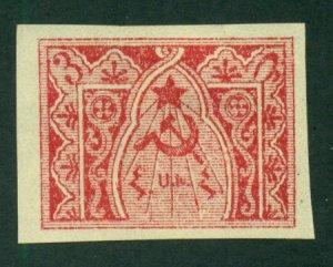 Armenia 1921 #280 MNG SCV(2020)=$0.50