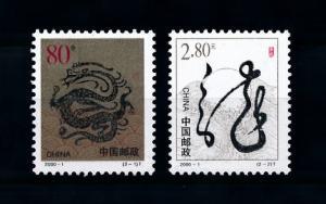 [79555] China 2000 Chinese New Year Dragon  MNH