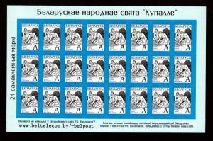 Belarus 367 Mint NH Sheet!
