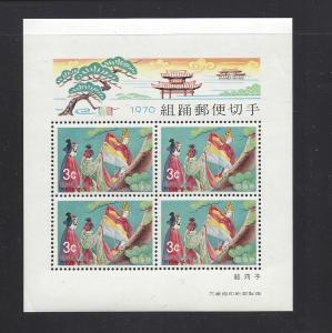 Ryukyu Islands, 197a, Robe of Feathers S/S of 4,  **MNH**