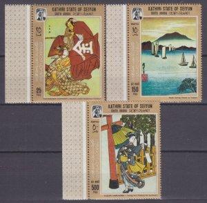 1967 Aden Kathiri State of Seiyun 157-159 Japan artists 4,50 €
