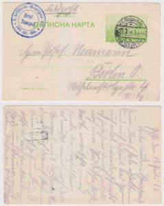 SERBIA 1916 PS Michel P69a MILITARY CARD 103 INF.DIV Cds TO BERLIN VF €250+