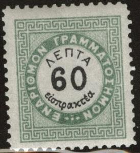 GREECE Scott J43 MH* postage duel stamp