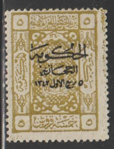 Saudi Arabia SC  L97  Mint  Hinged. No Gum