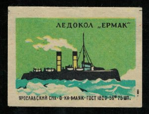 Ship, 1956, Matchbox Label Stamp (ST-37)