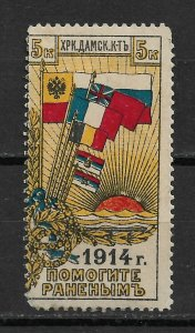 Russia 1914 Ukraine Kharkov Help for Wounded Soldiers 5k (Shifted Yellow),VF*OG