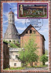 Russia. 2020. Simonov Monastery. Cancellation Moscow (Mint) Maximum Card