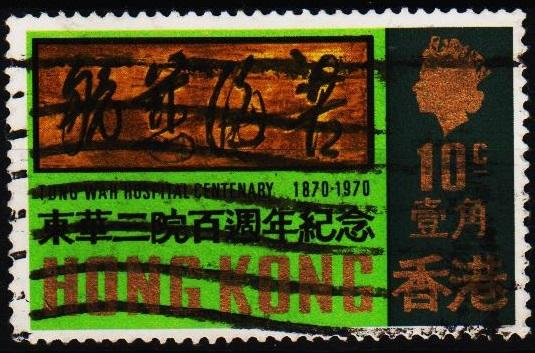 Hong Kong. 1970 10c S.G.265 Fine Used