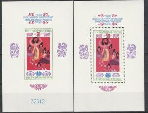 Bulgaria #3058  MNH F-VF Perf & Imperf CV $4.00 (SU2657)