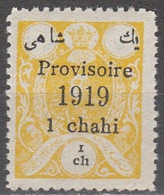 Persia #617 MNH CV $20.00 Counterfeit  (S1020)