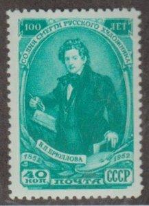 Russia Scott #1636 Stamp - Mint Single