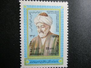 Afghanistan, Scott#1024, MNH