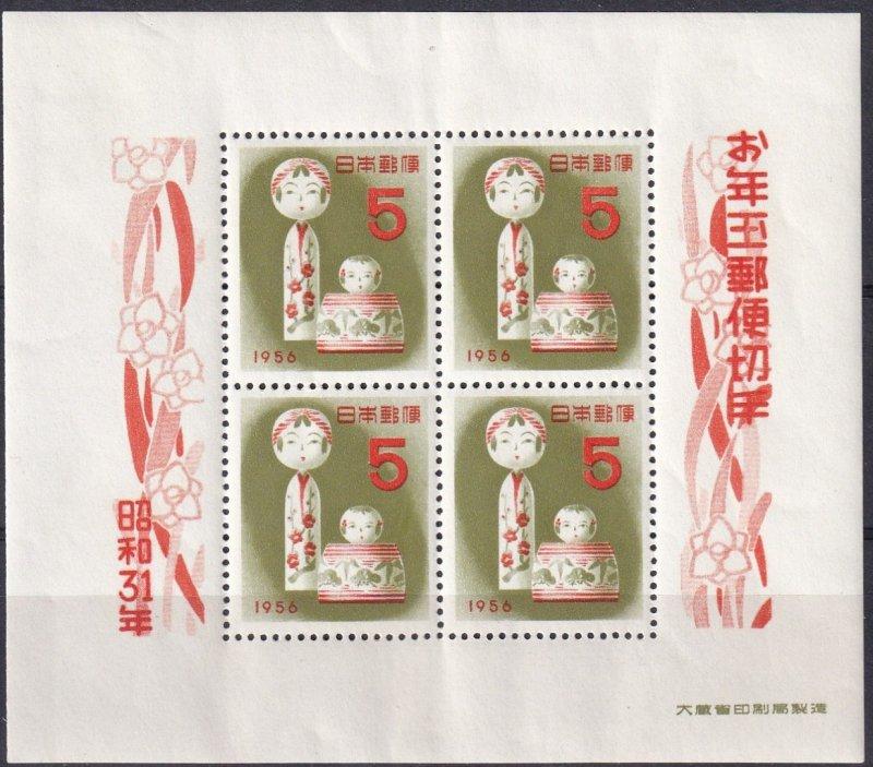 Japan #617z MNH Lottery Prize   CV $35.00 (Z2711L)