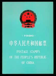 CHINA (PRC) POSTAGE STAMPS OF THE PEOPLE'S REPUBLIC 1986