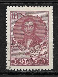 Russia/USSR 1936,Nikolay Dobrolyubov writer,Perf 11,Sc # 589,VF Clean USED (GL-1