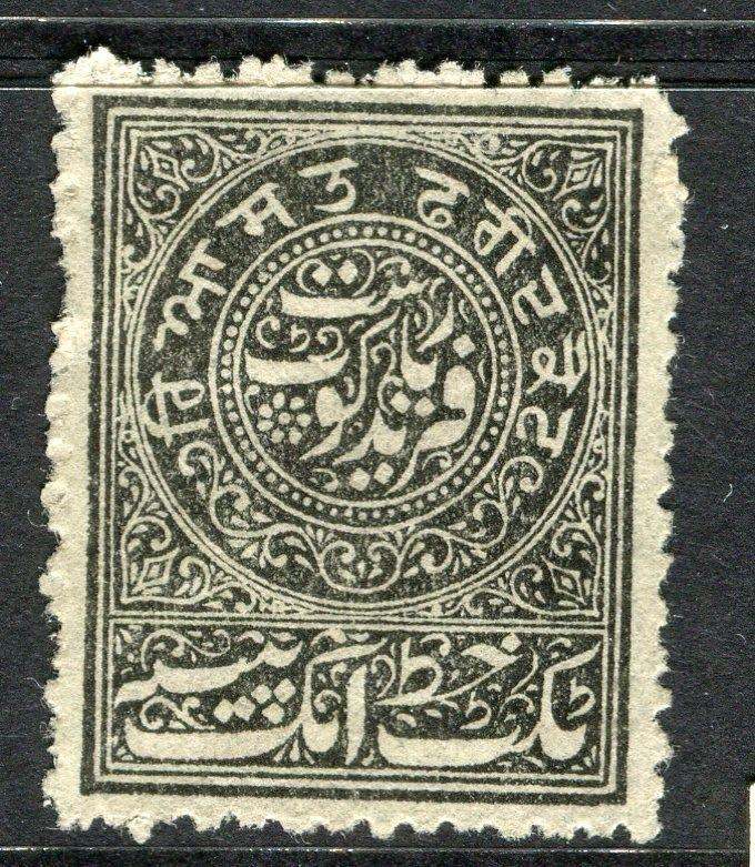 INDIA FARIDKOT 1880s-90s early classic reprinted Perf issue Mint hinged, black