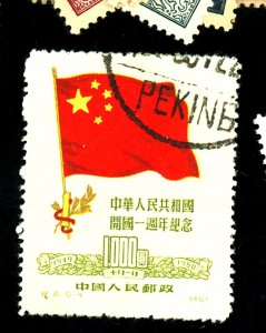 Peoples Republic of Chine #63 Used FVF Cat$22