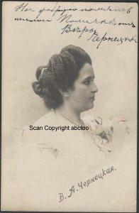Russian Dancer Inna Chernetskaya Инна Чернецкая 1920 Autograph