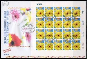 ISRAEL 2014  1.50  SHEKEL FLOWER 3nd REPRINT  SHEETLET ON  FIRST DAY COVER