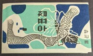 EDW1949SELL : KOREA 1956 Sc #212Fa Cplt Bklt of 5 panes PO Fresh & MNH Cat $875+