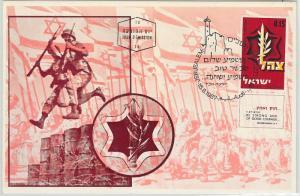 59124  -  ISRAEL - POSTAL HISTORY: FDC MAXIMUM CARD 1967  -  MILITARY Army