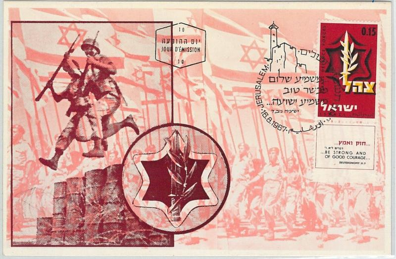 59124  -  ISRAEL - POSTAL HISTORY: FDC MAXIMUM CARD 1967  -  MILITARY Army