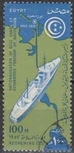 Egypt #393  F-VF Used (V2155)