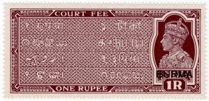 (I.B) Burma Revenue : Court Fee 1R (India Overprint)