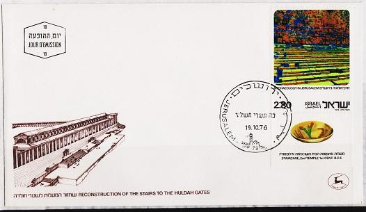 Israel. 1976 FDC. I£2.80 S.G.645 Fine Used