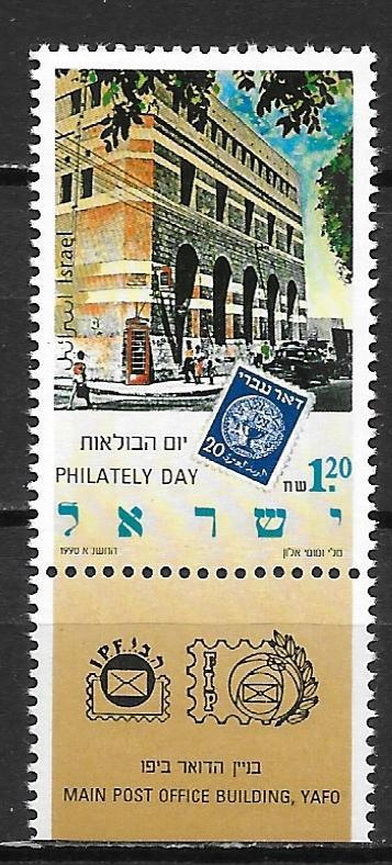 Israel 1072 1990 Philately Day Tab single MNH