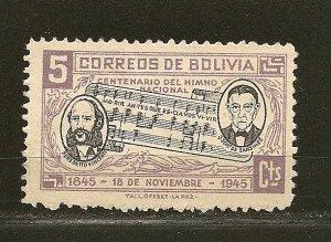 Bolivia 308 Mint Hinged