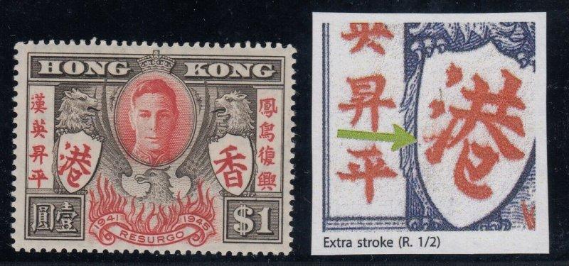Hong Kong SG 170a, MLH, Extra Stroke variety