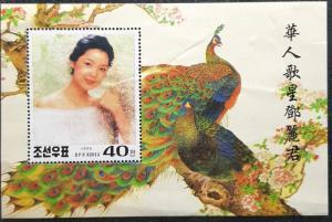 NORTH KOREA 1996 Chinese singer Deng Lijun Souvenir Sheet MNH