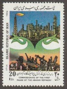 Persian Stamp, Scott# 2365, MNH, reconstruction day at  Abden Refinery, # V-91