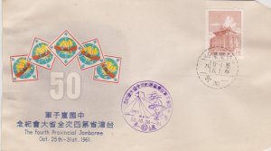 1960 BOY SCOUT TAIWAN JAMBOREE Cover 5 - See Scan