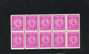 Israel Scott #3 Doar Ivri Block of 10 Double Perforated Vertically x3 MNH!!