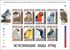 RUSSIA LOCAL SHEET IMPERF BIRDS OWLS