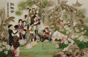 TangStamps: China 2020-09M A Dream of Red Mansions (IV) Souvenir sheet